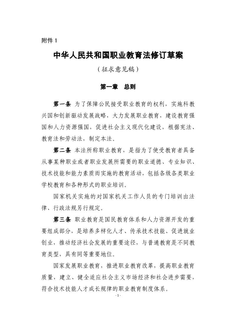 中华人民共和国职业教育法修订草案(征求意见稿).pdf
