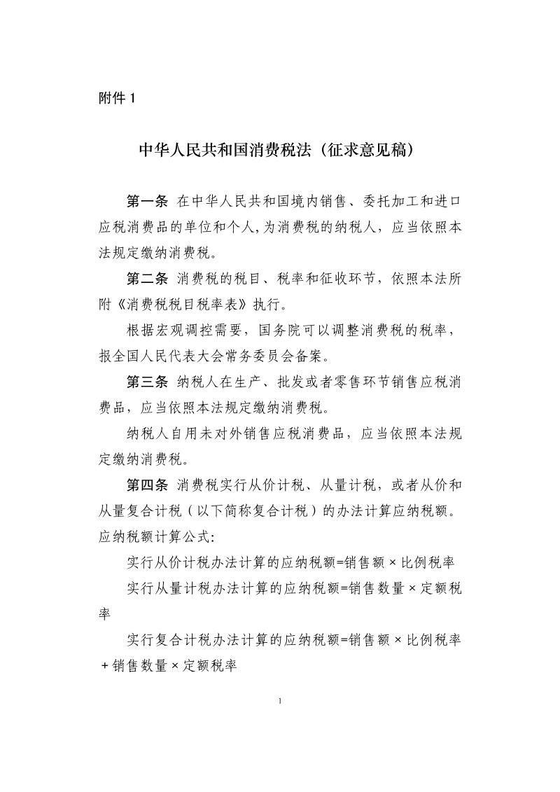 《中华人民共和国消费税法(征求意见稿)》.pdf