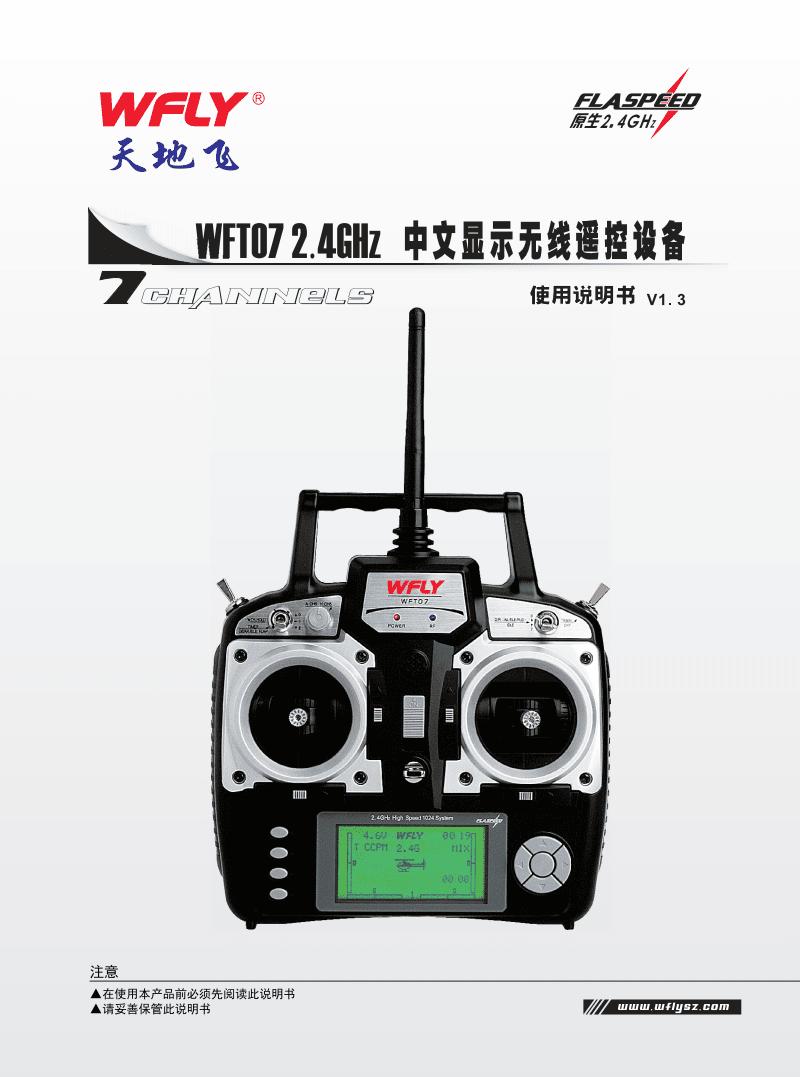 WFT07天地飞中文说明书V1.3.pdf