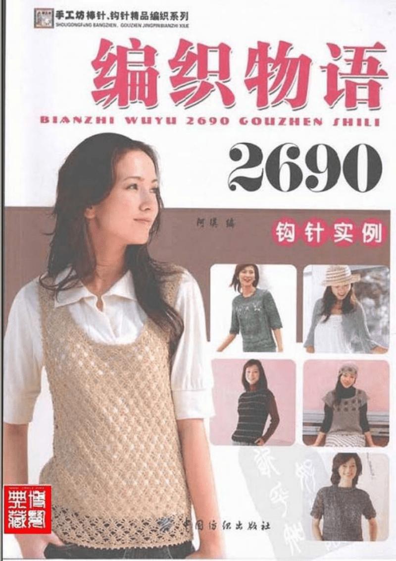 【钩针】 编织物语2690+钩针实例.pdf