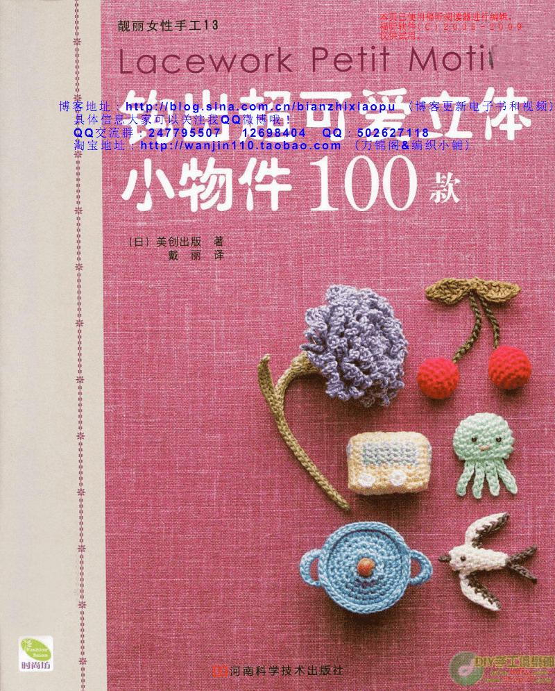 【钩针】钩出超可爱立体小物件100款.pdf