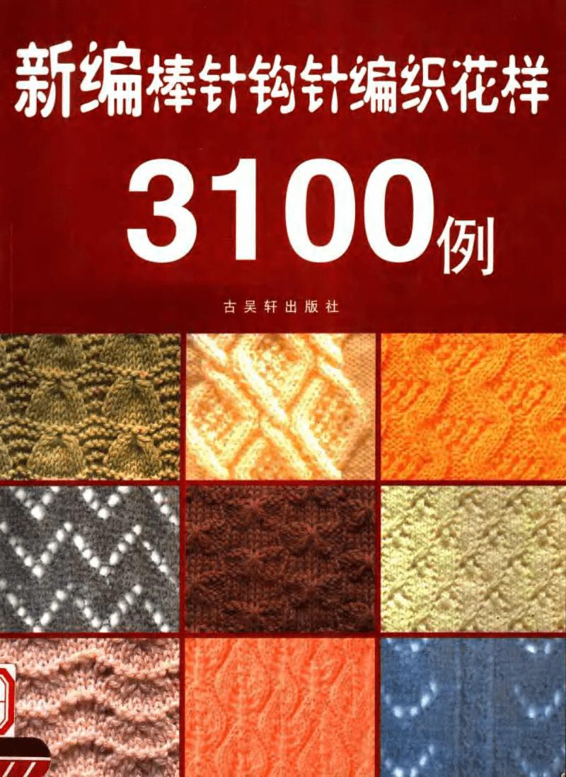 【棒针】 新编棒针钩针编织花样3100例a.pdf