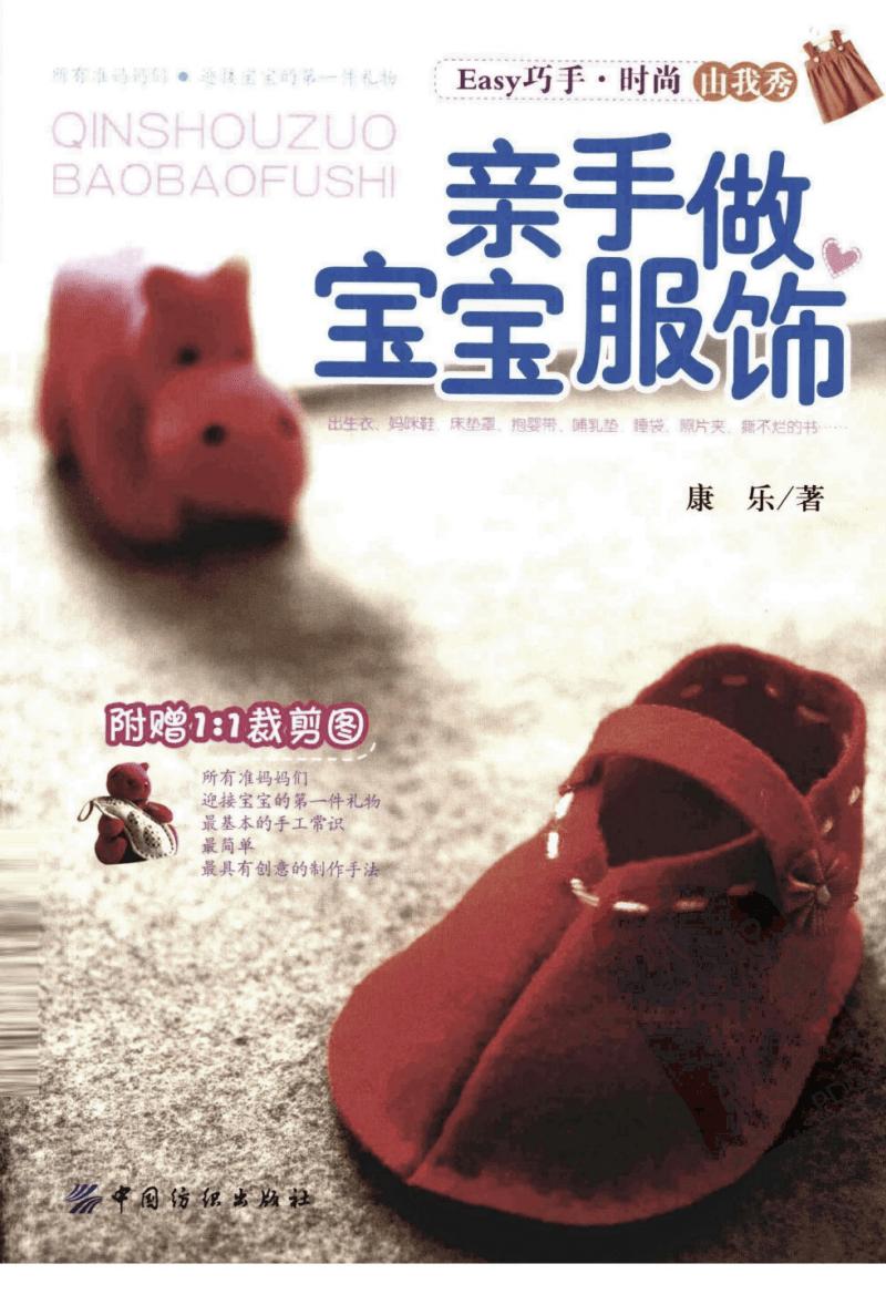 【棒针】 亲手做宝宝服饰]..pdf