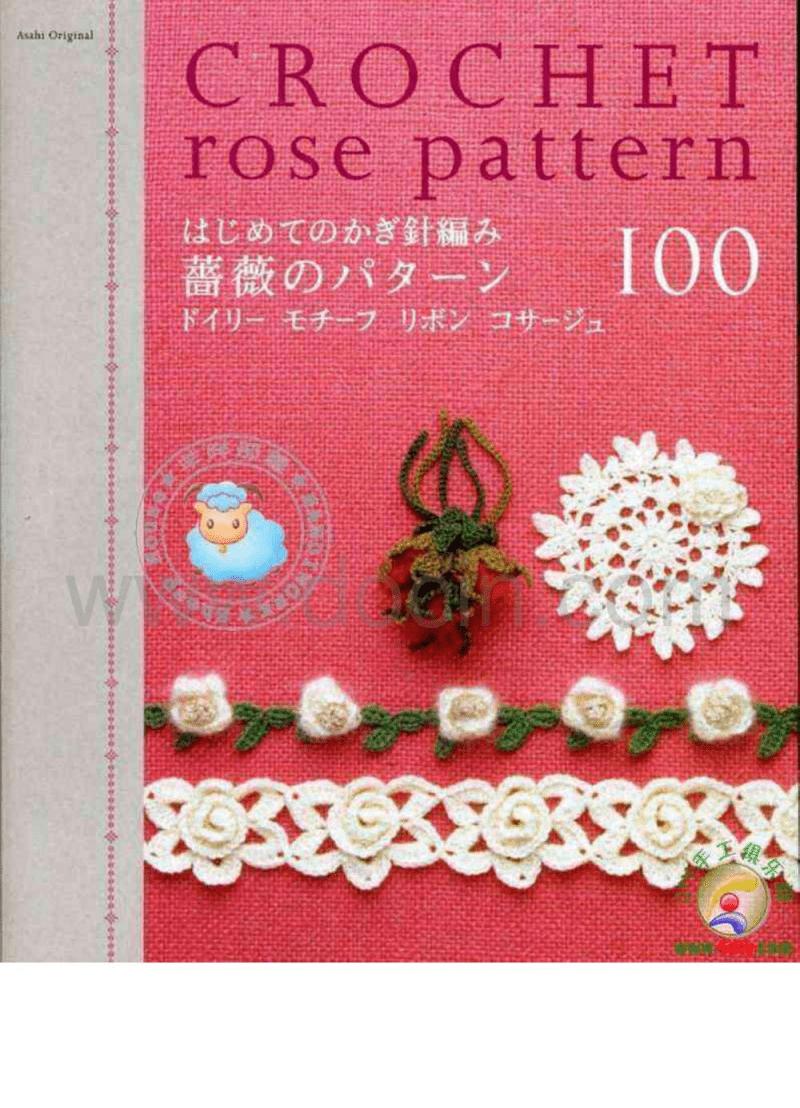 【钩针】 钩针编织:玫瑰花样100例.pdf