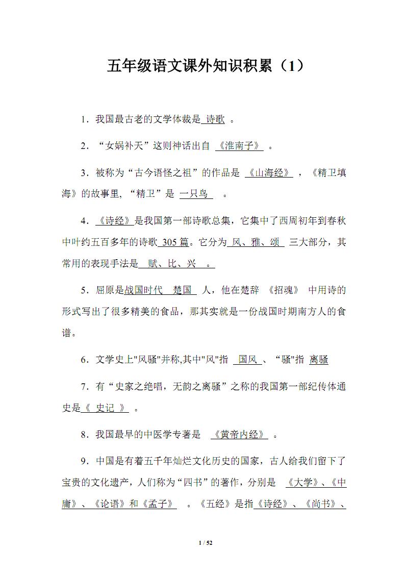 五年级语文课外知识积累(1-5)(实用干货).pdf
