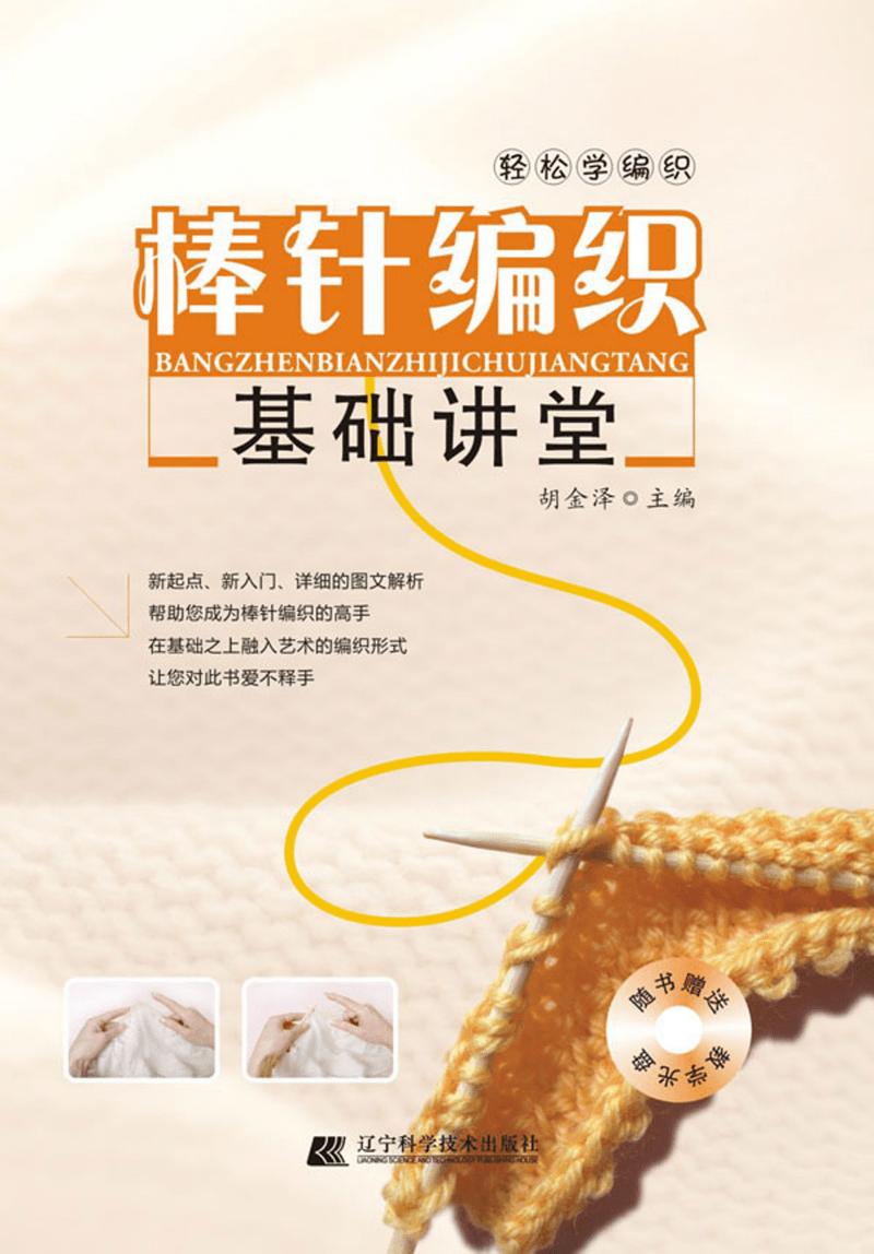 【棒针】 棒针编织基础讲堂.pdf
