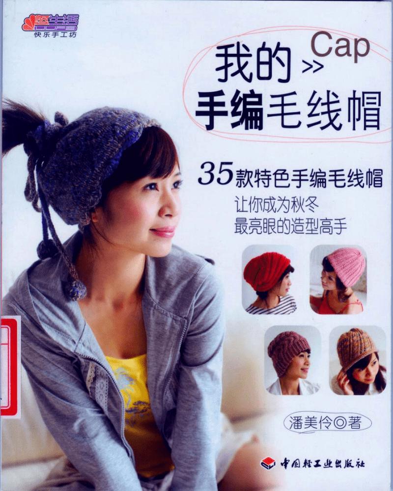 【棒针】  我的手编毛线帽.pdf