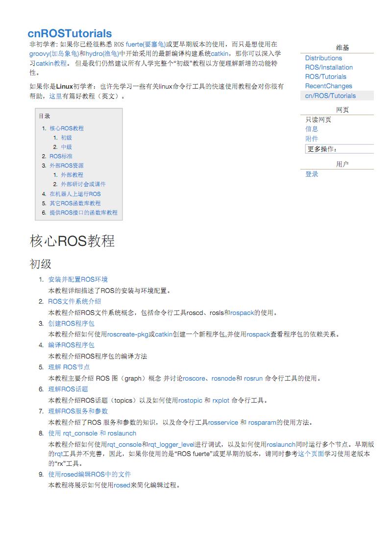 ROSTutorials中文版(wiki中文教程).pdf
