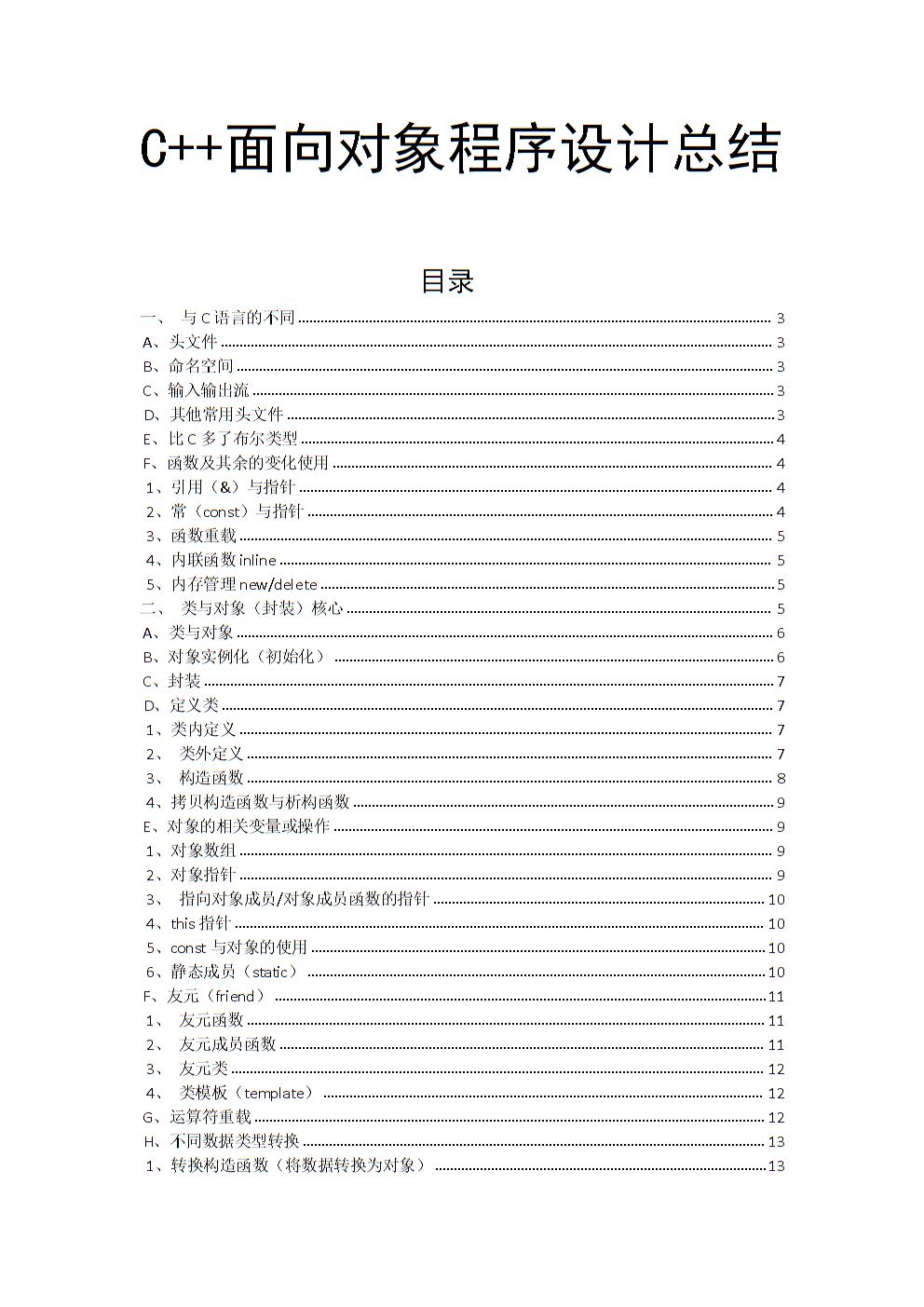 C++语言总结文档.doc