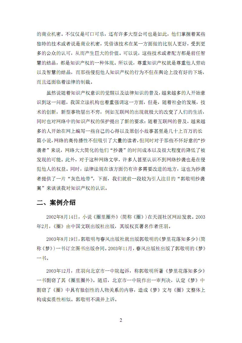 2003年12月,庄羽向北京市一中院梦见,称郭敬明所著《梦里花落起诉看武侠电视剧图片