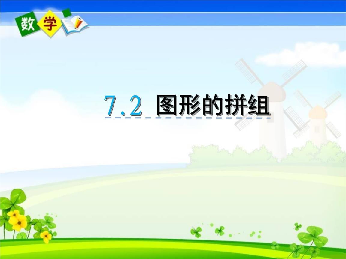 青岛版(六年制)二年级下册数学《7.2 图形的拼组》PPT课件.pptx