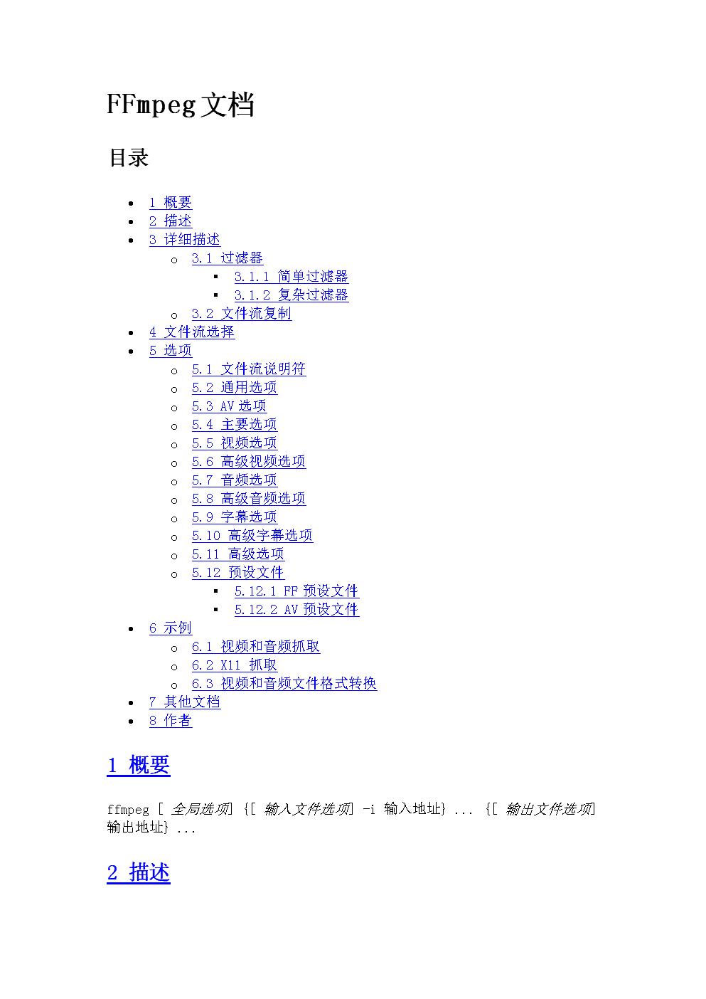 FFmpeg参数大全说明文档.docx