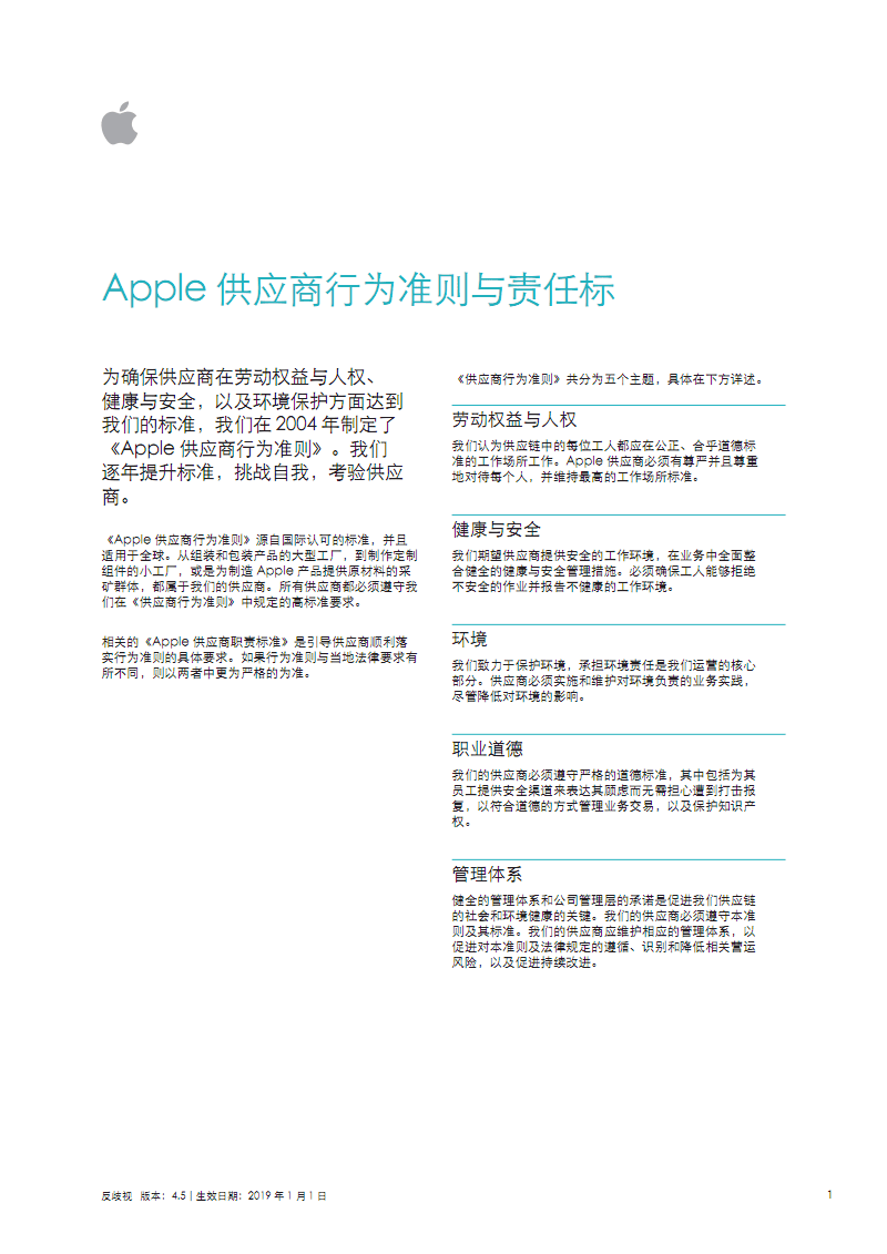 Apple(苹果)供应商指导手册(4.5版,2019-01-01)-中文越南文版.pdf
