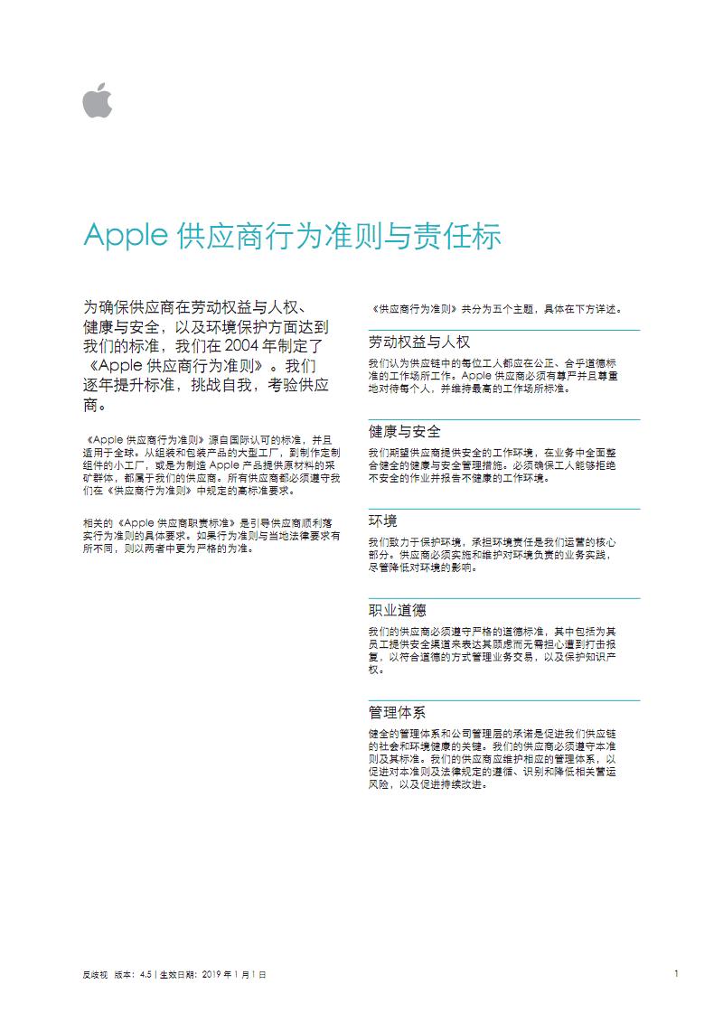 Apple(苹果)供应商指导手册(4.5版,2019-01-01)-中日文版.pdf