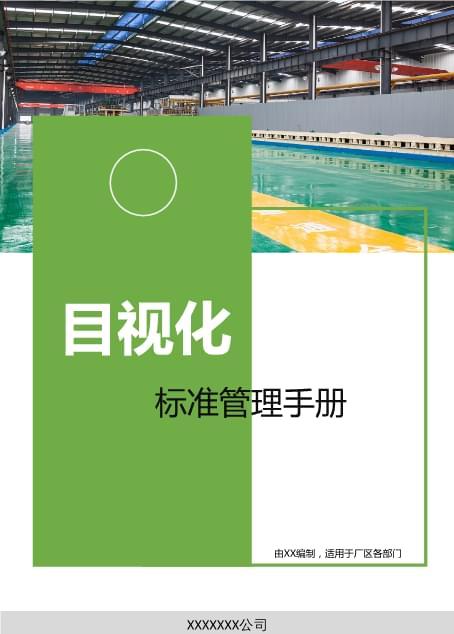 企业目视化管理手册.pptx