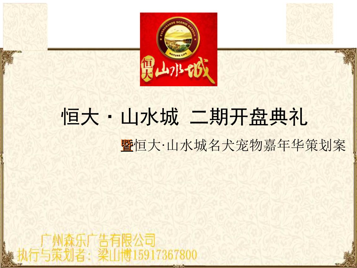 地产公�9a[^h��yZ_恒大地产公年会方案.ppt