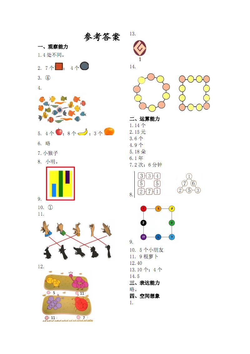 七大能力练习题之一  :运算力 (3).pdf