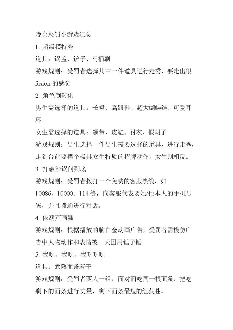 晚会惩罚小游戏汇总-有意思.doc
