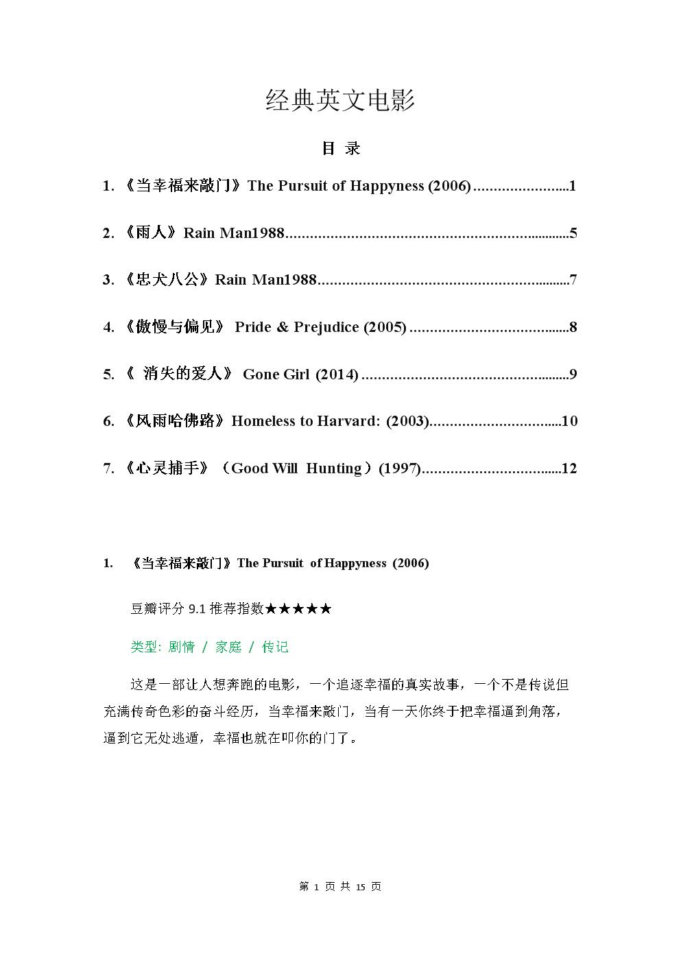 经典英文电影.docx