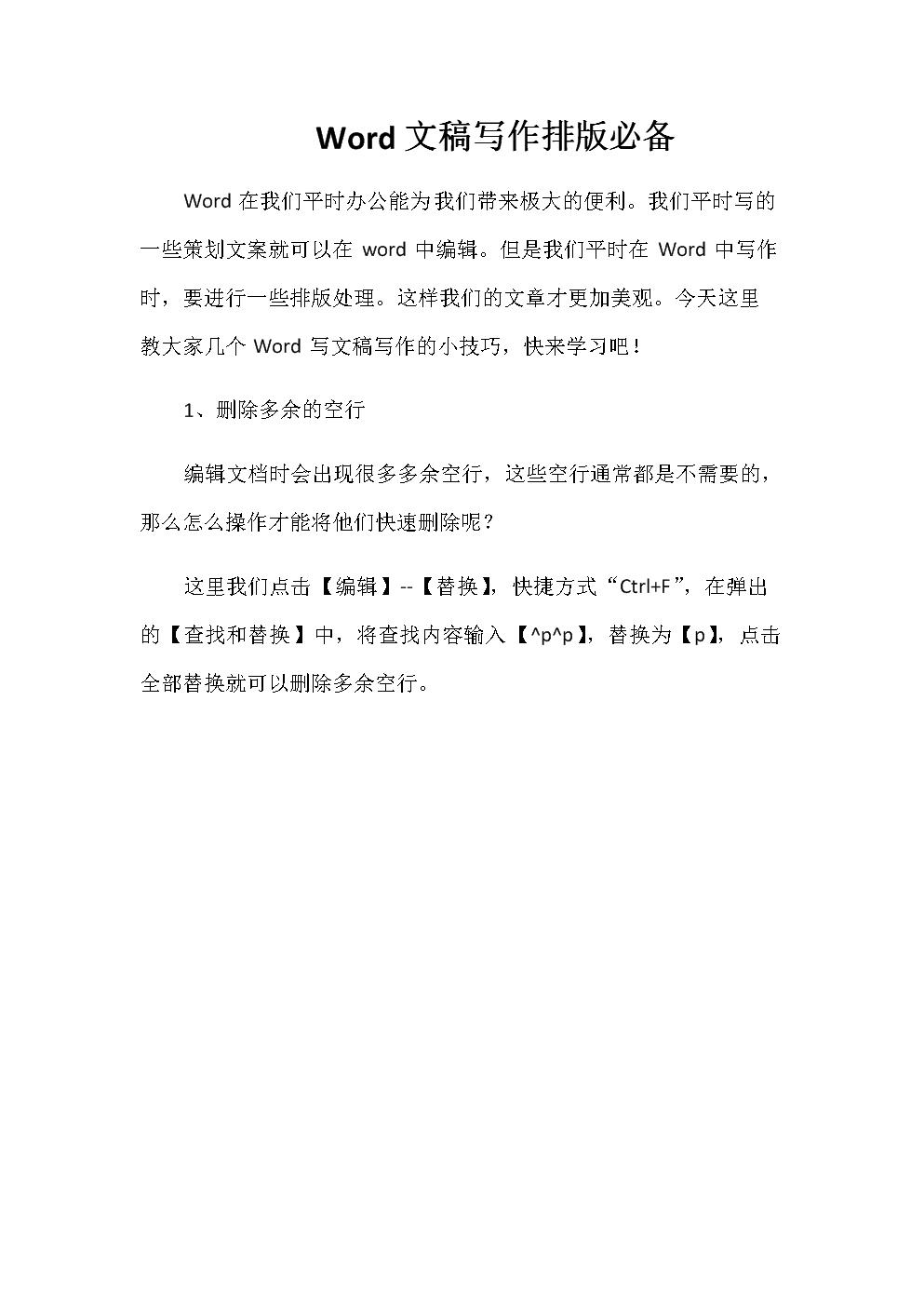 Word文稿写作排版必备.docx