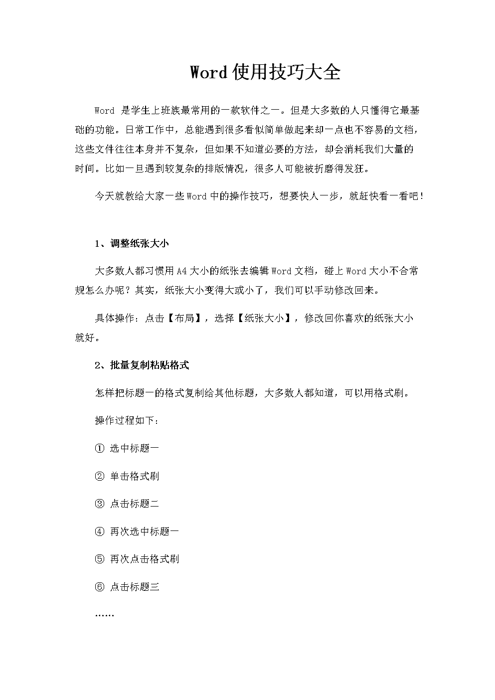 Word使用技巧大全.docx
