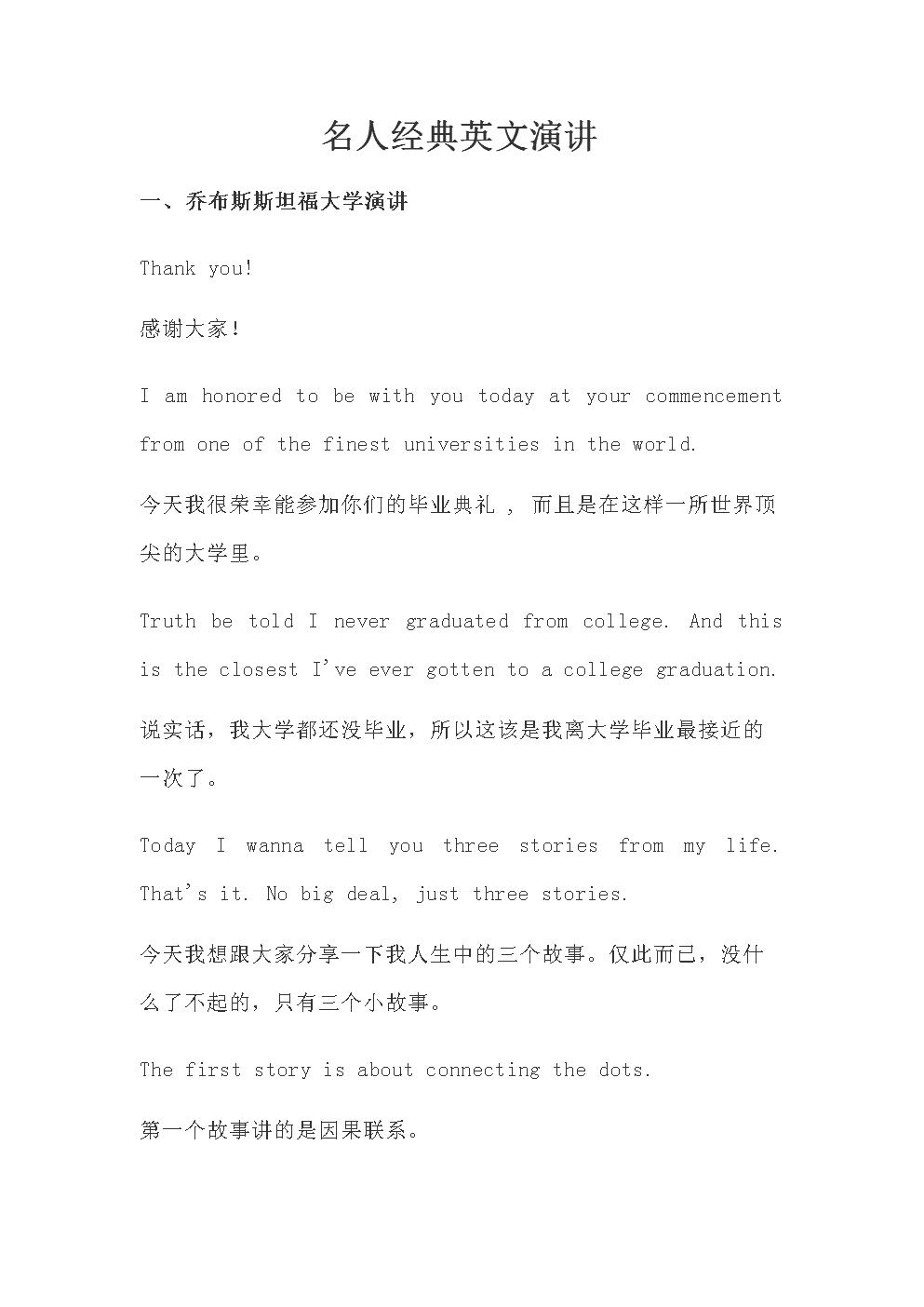名人经典英文演讲.docx