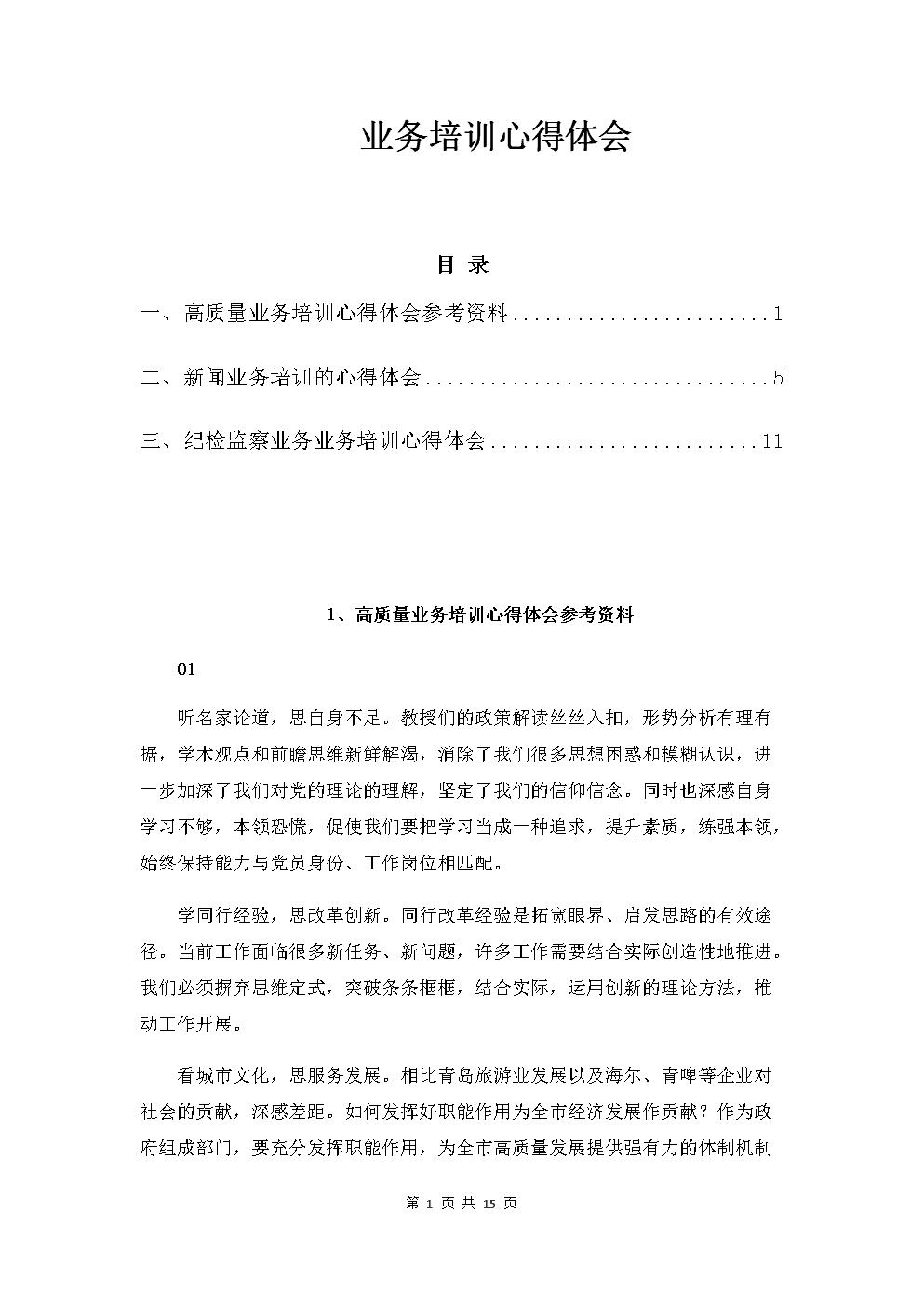 业务培训心得体会.docx