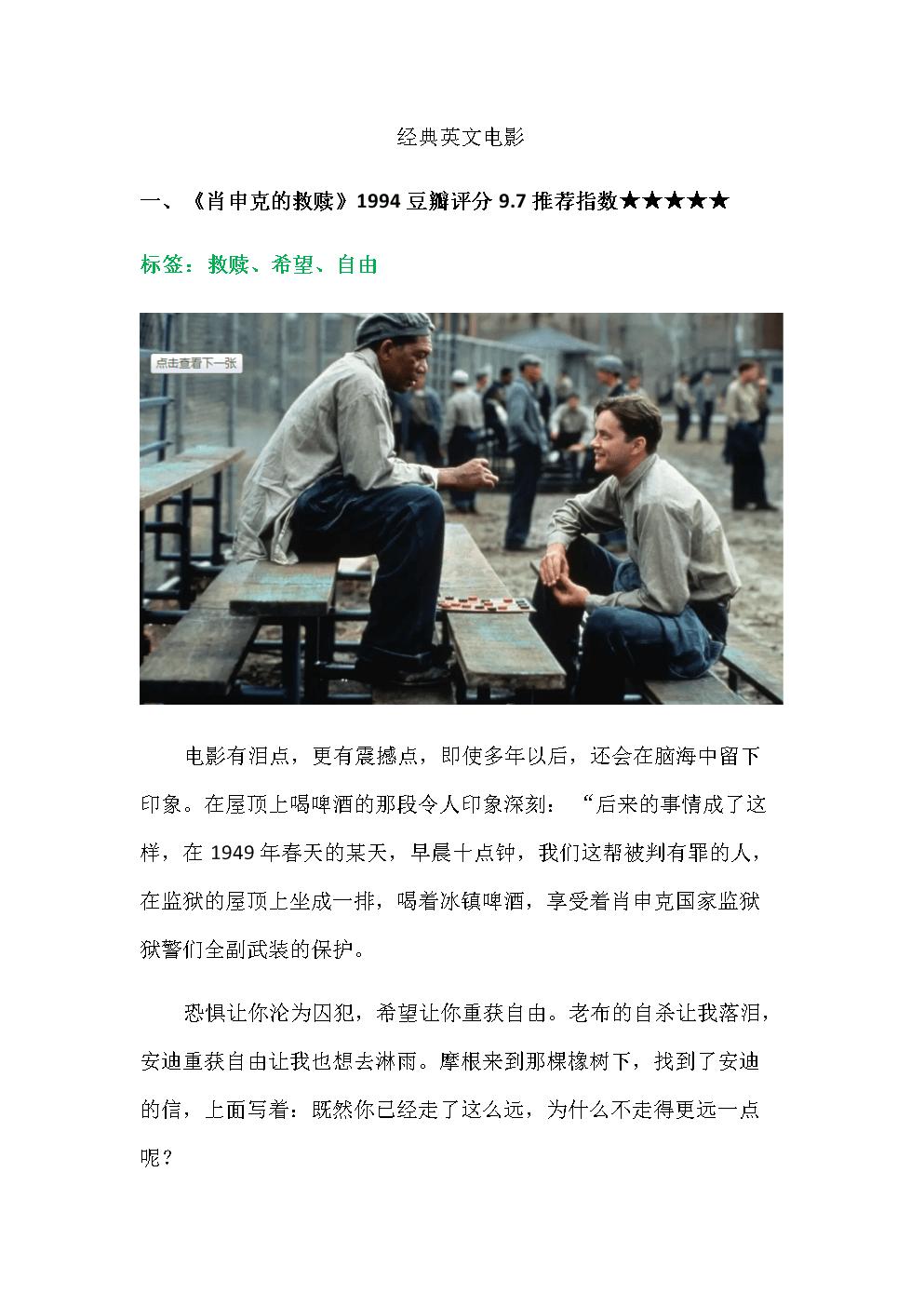 经典英文电影介绍.docx