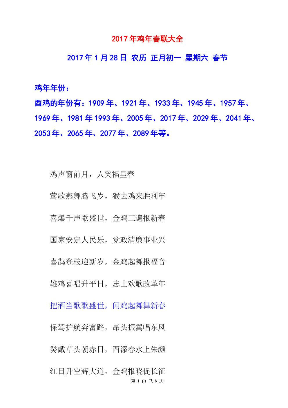 2017年鸡年   春  联  大全.doc