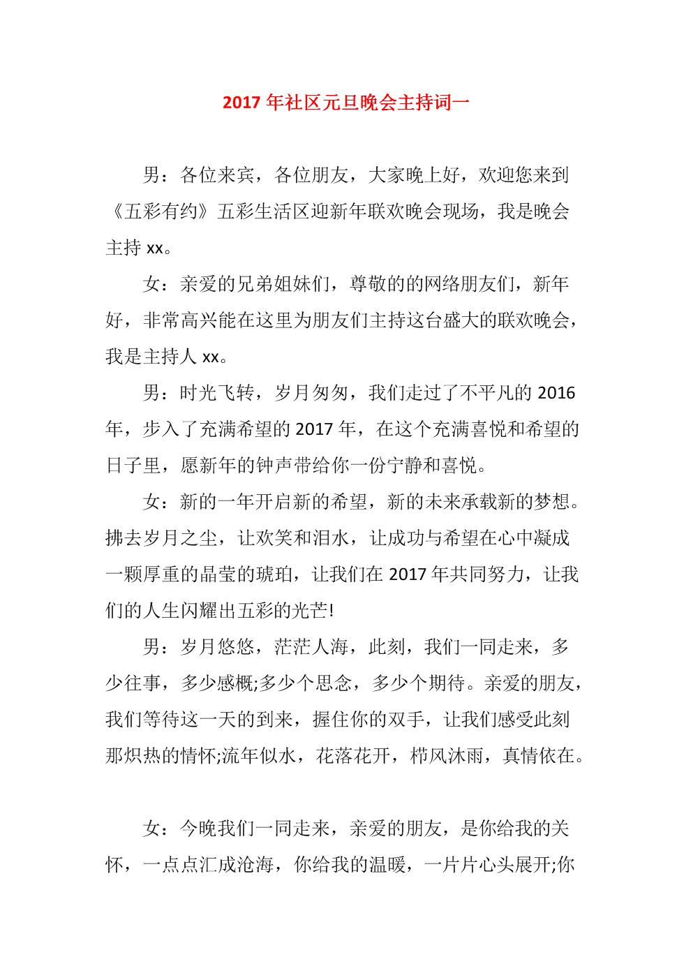 2017年社区元旦晚会主持词.docx