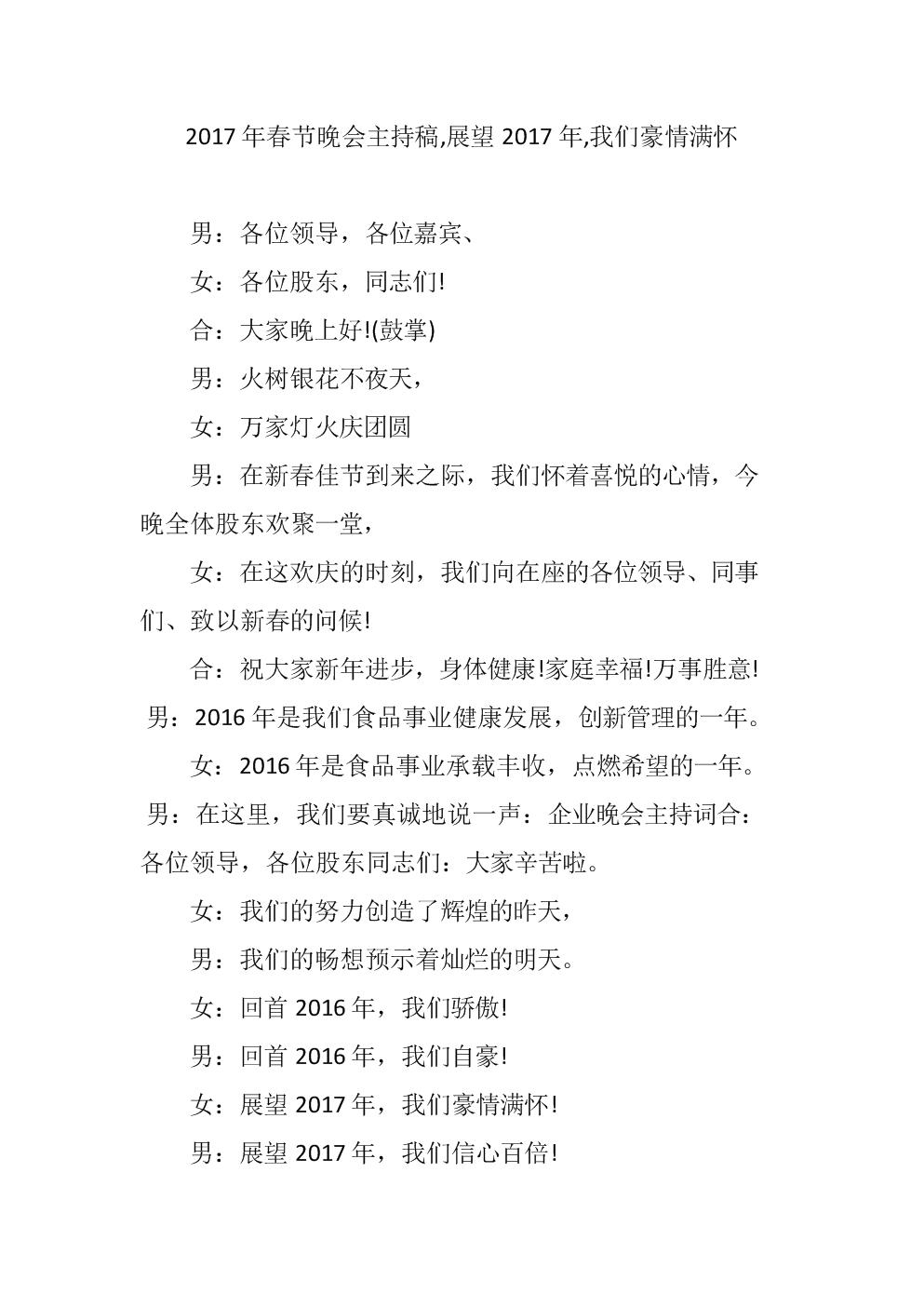 2019晚会主持词—展望2017年,我们豪情满怀-.docx
