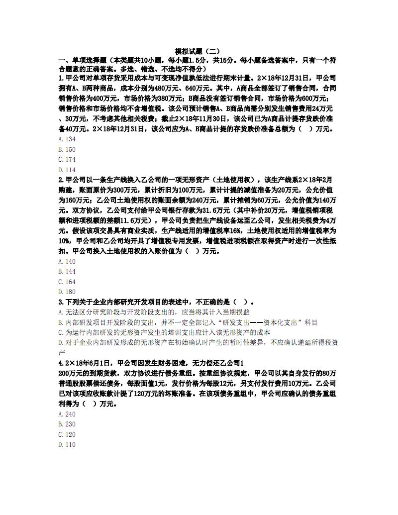2019《中级会计实务》模拟卷2.pdf