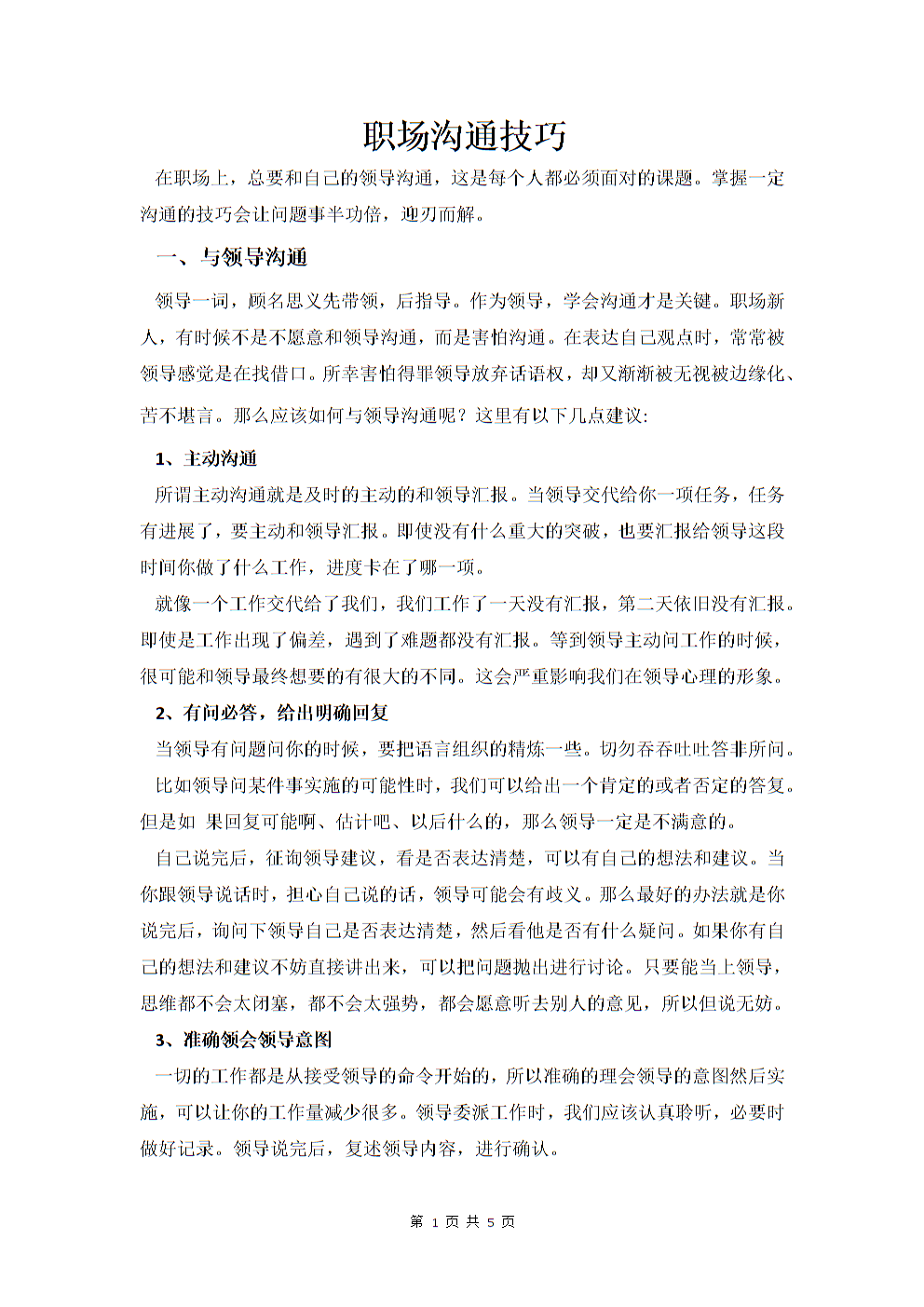 职场实用沟通技巧.docx