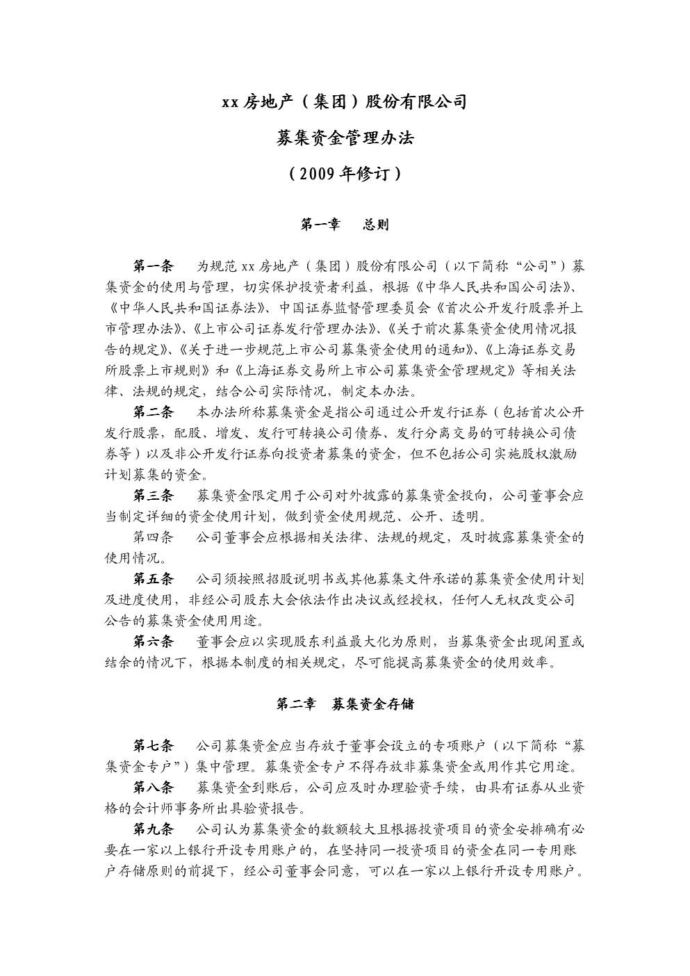 房地产公司募集资金管理办法.doc