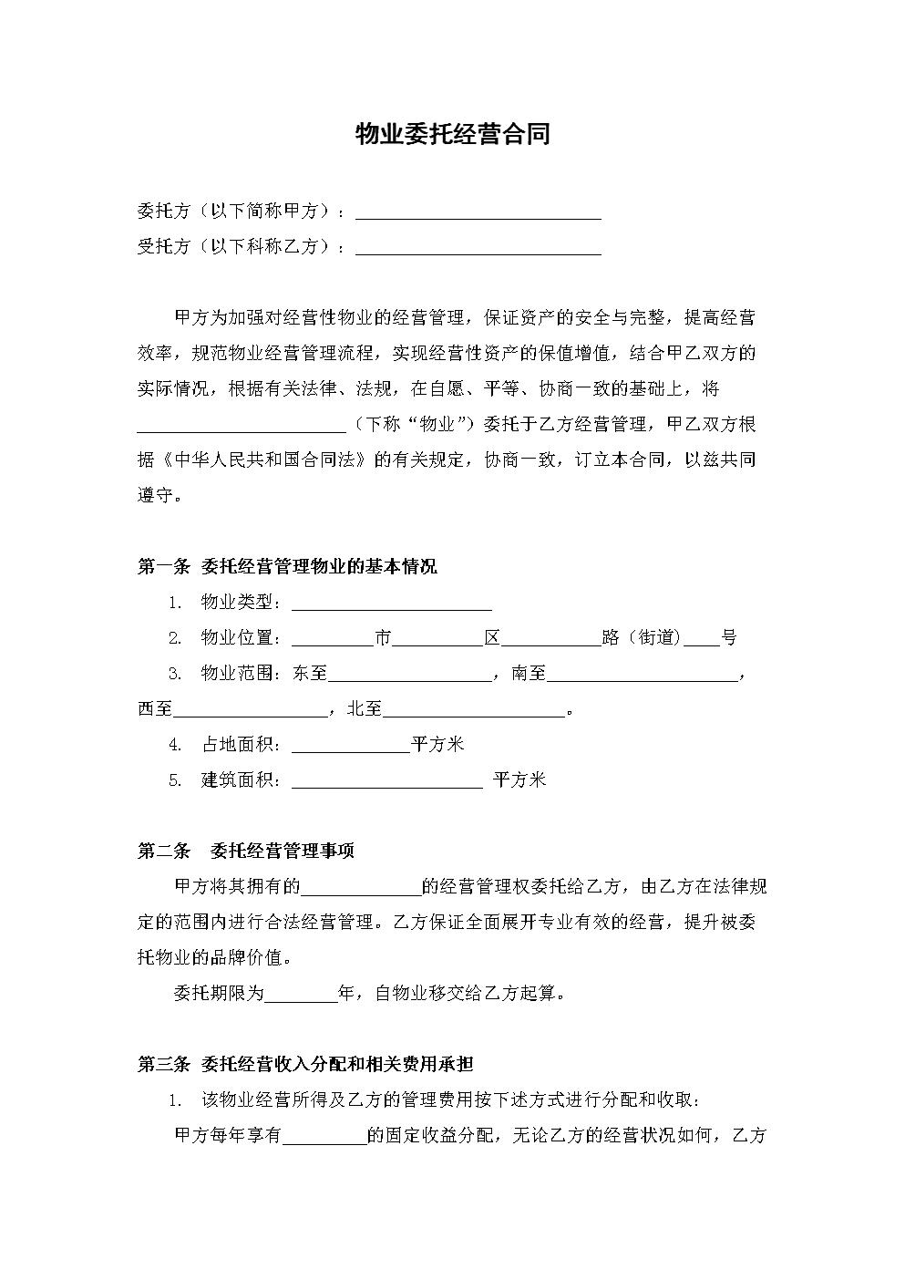 房地产公司经营性物业委托经营合同.doc