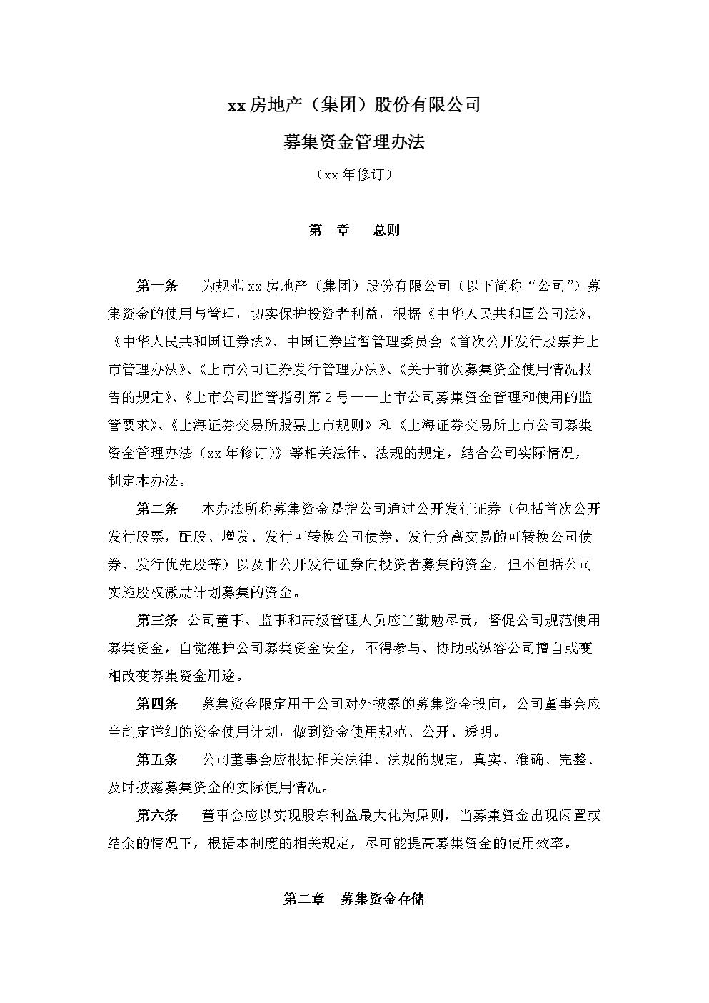 房地产公司募集资金管理办法(修订).doc