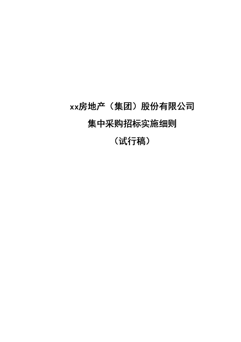 房地产公司集中采购招标实施细则(试行稿).doc