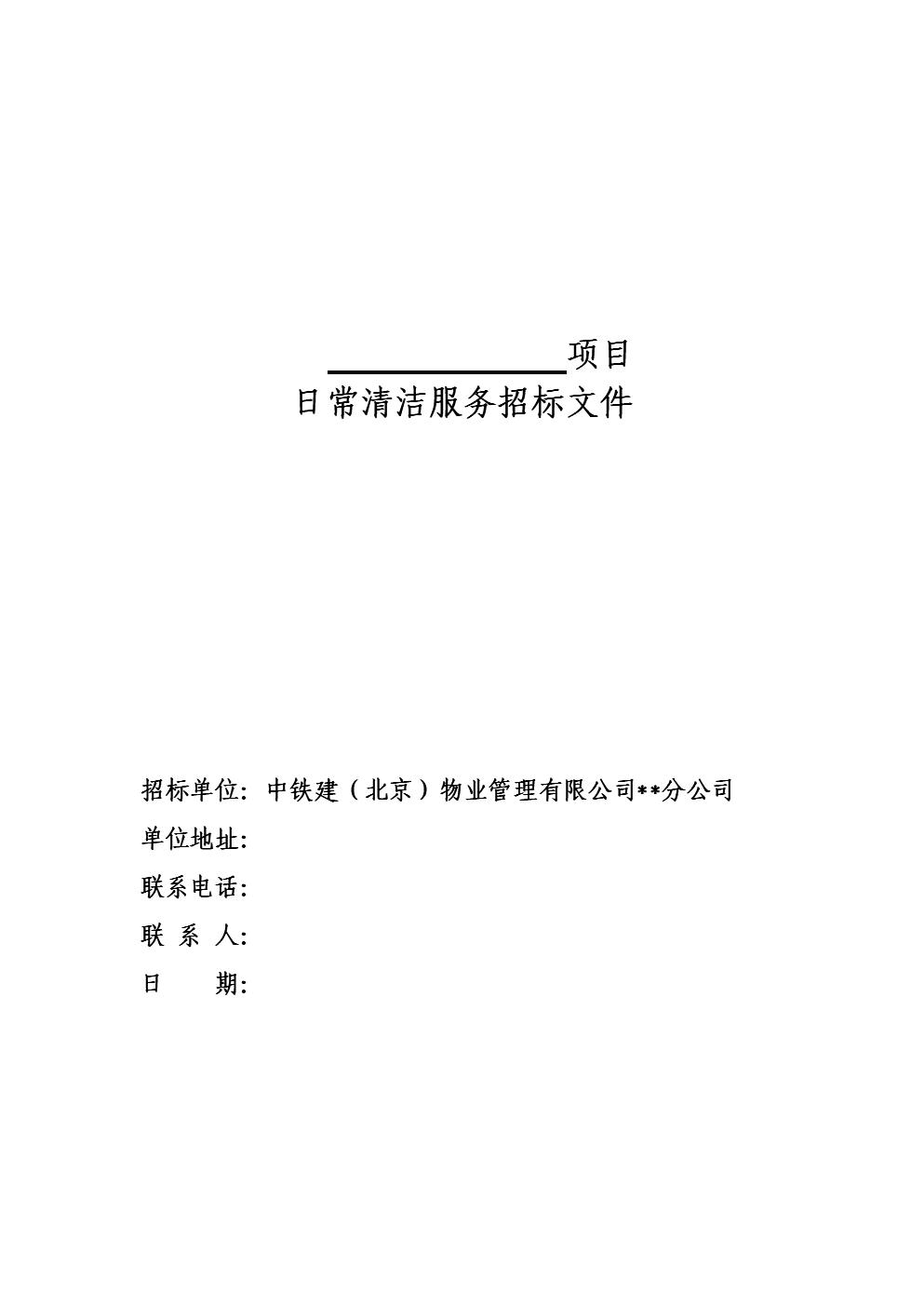 物业管理公司日常保洁招标文件范本.doc