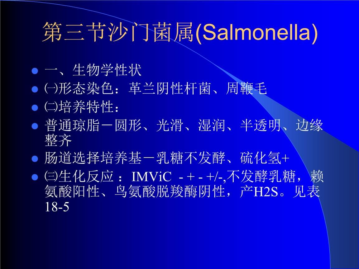 第五节耶尔森菌属(yersinia) 二,鼠疫耶尔森菌 一临床意义 ⒈致病图片
