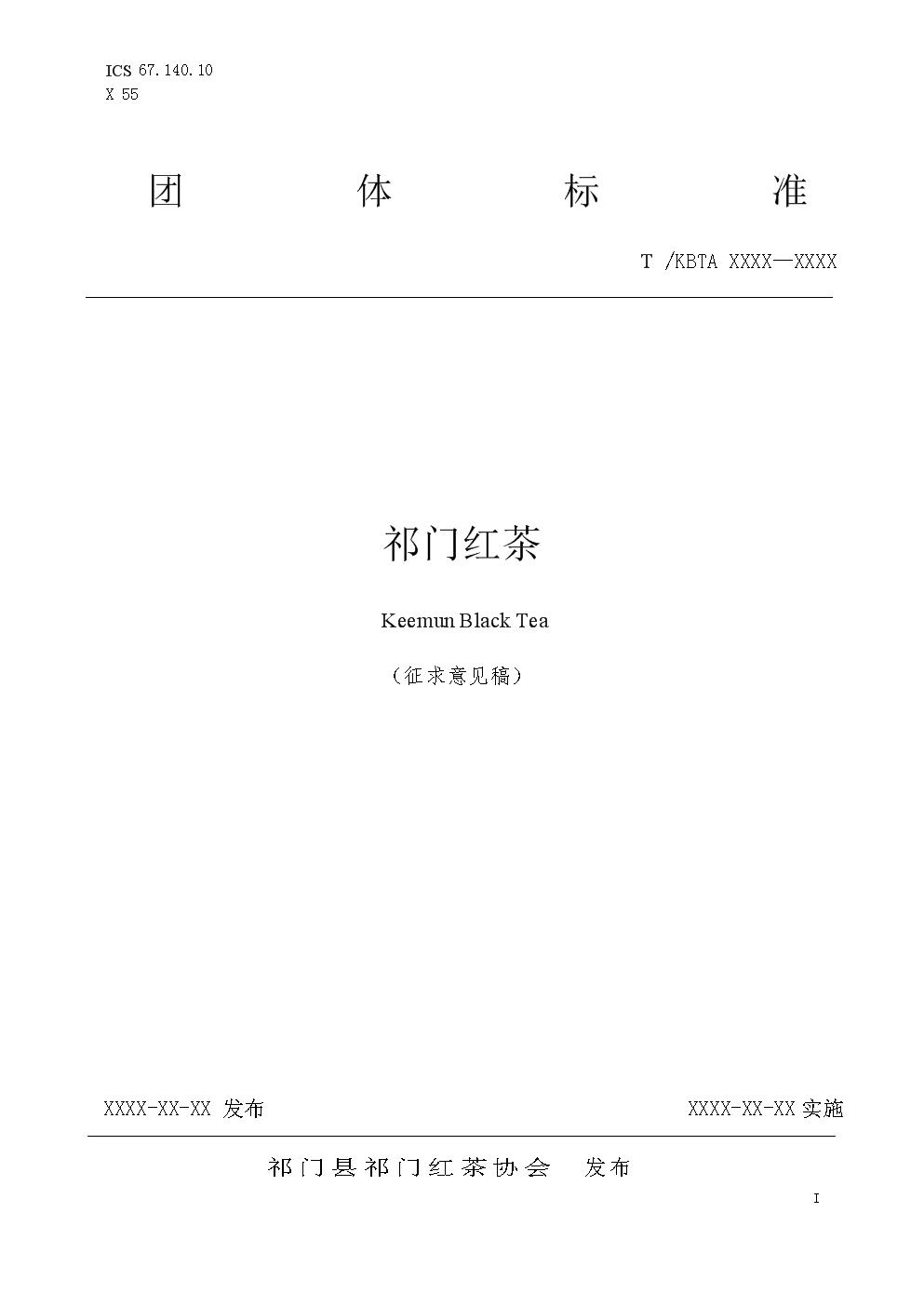 祁门红茶团体标准(征求意见稿).docx