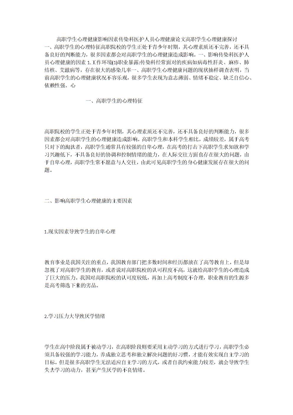 心理健康教育论文高职学生心理健康影响因素传染科医护人员探讨.docx