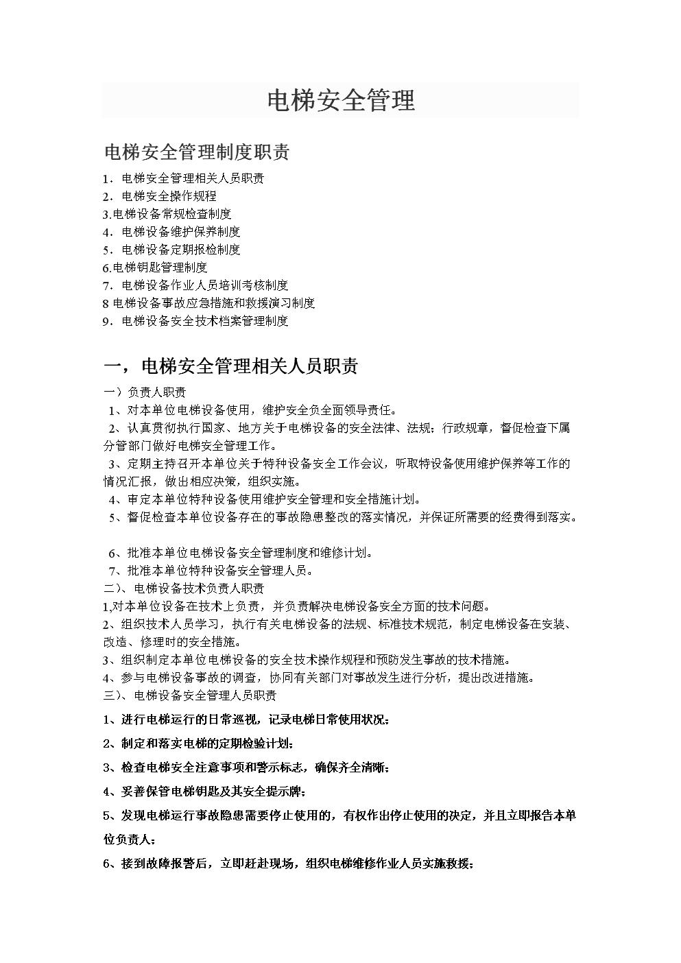 电梯安全2019版管理制度.doc