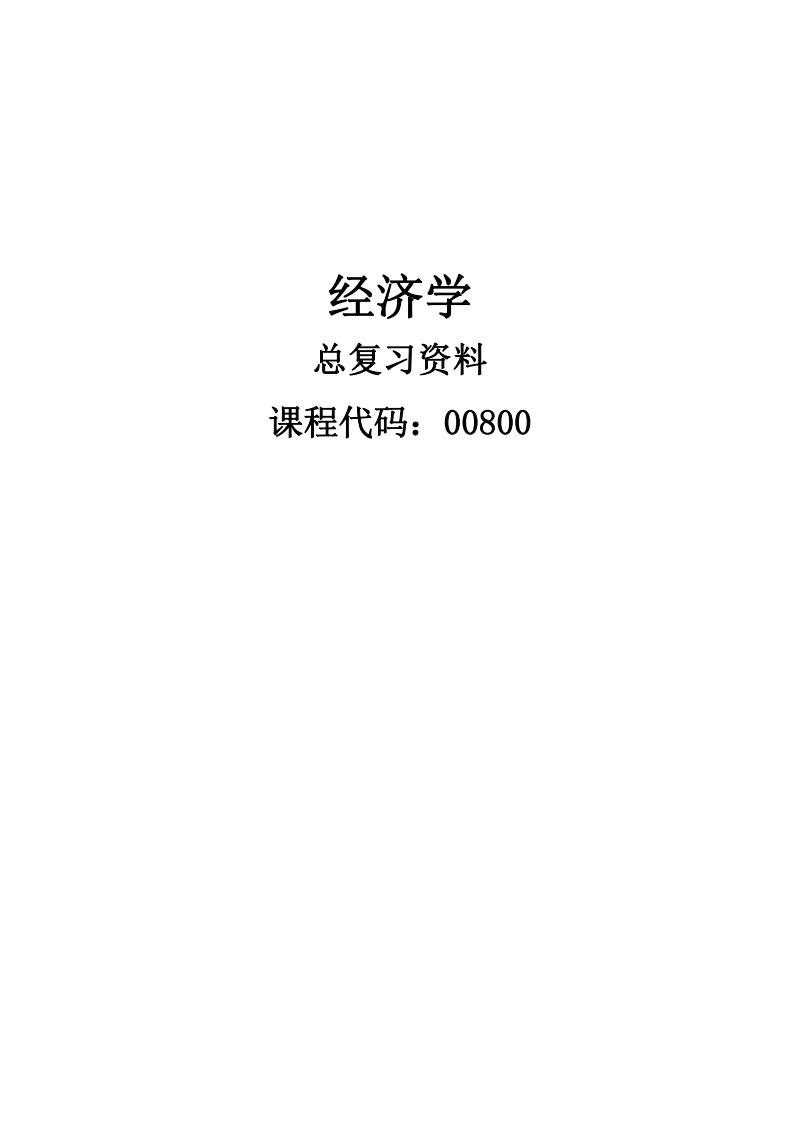 自考00800经济学-总复习资料.pdf