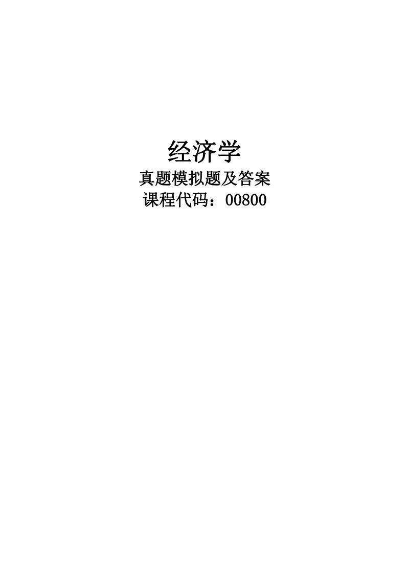 自考00800经济学-真题模拟题及答案.pdf