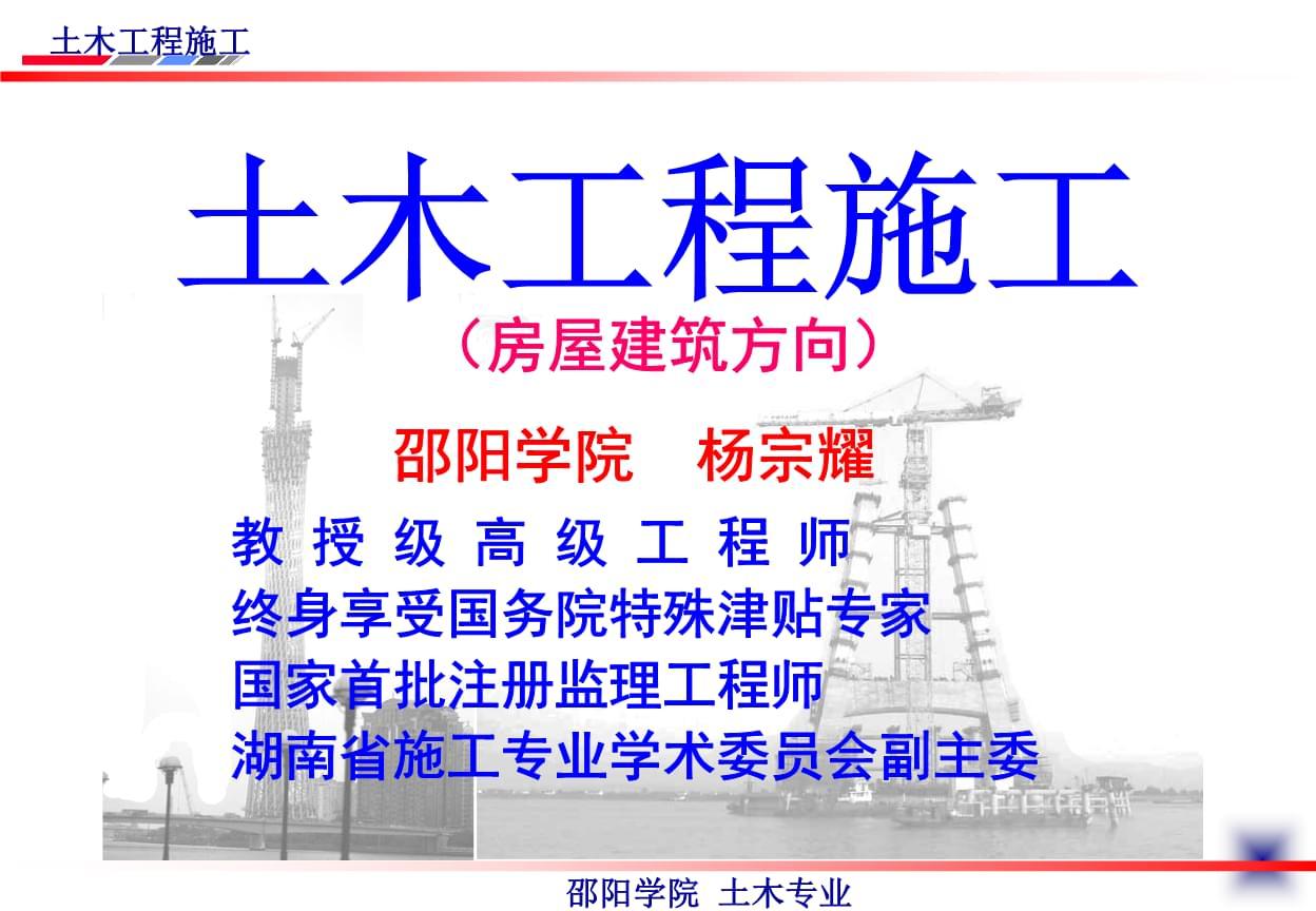 3775916828土木工程施工-第1讲土方规划.ppt