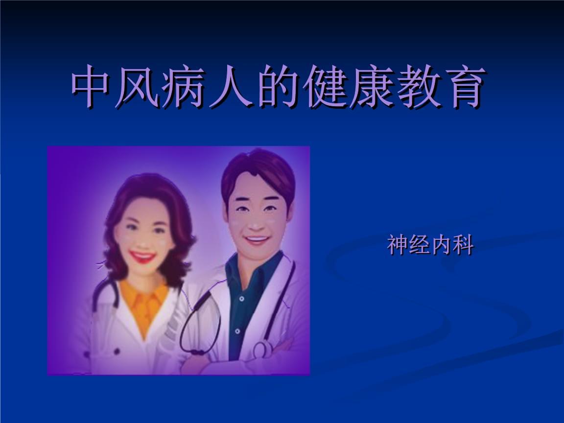 100057844-中风的健康教育.ppt