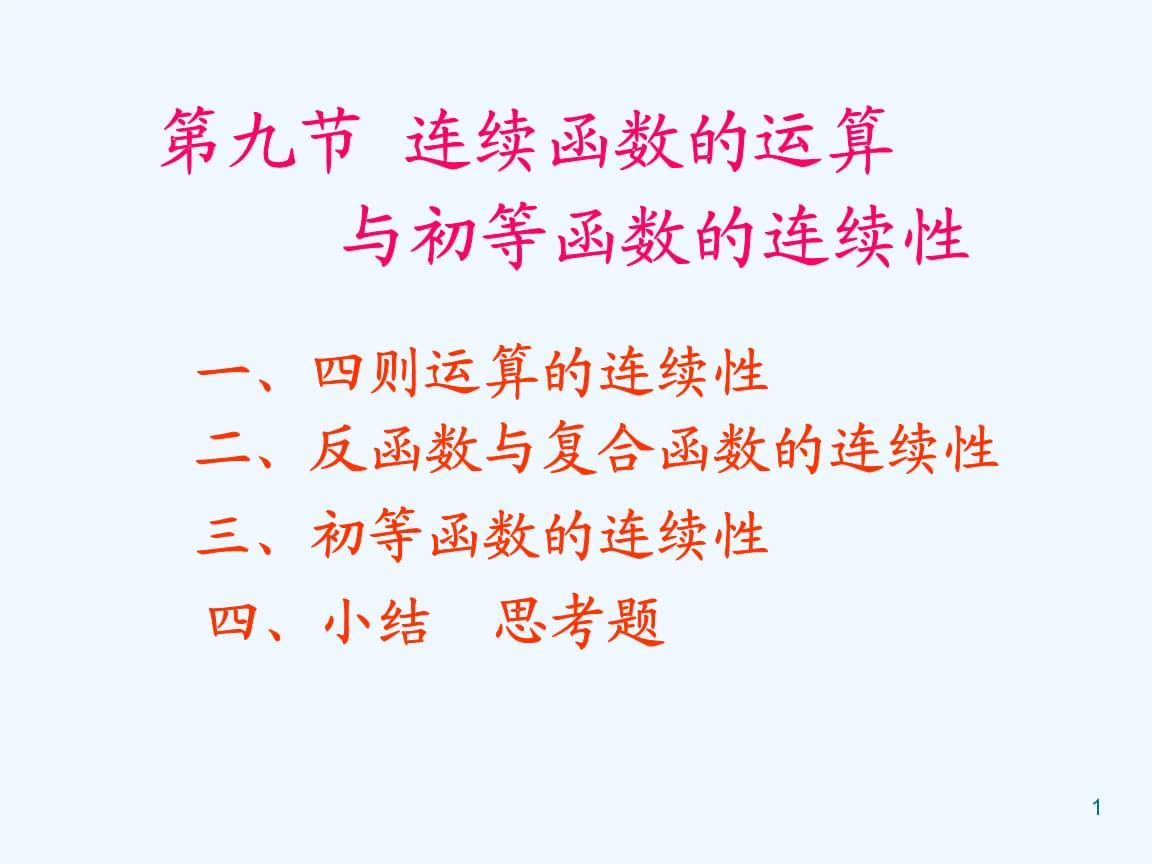 第九节  连续函数的运算与初等函数的连续性.ppt