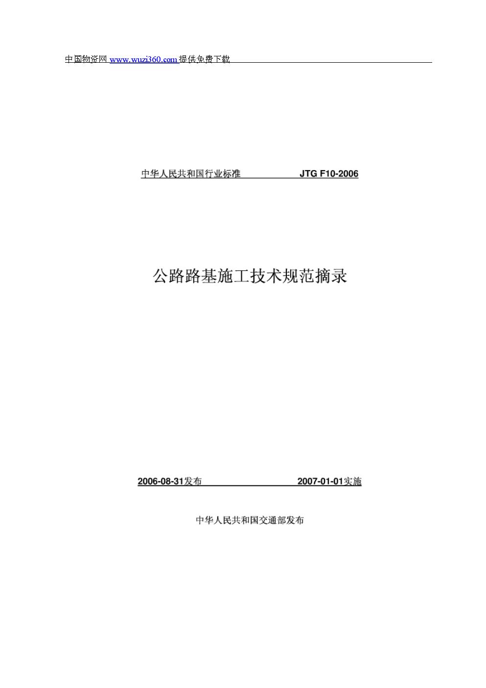 JTG_F10-2006_公路路基施工技术规范.doc