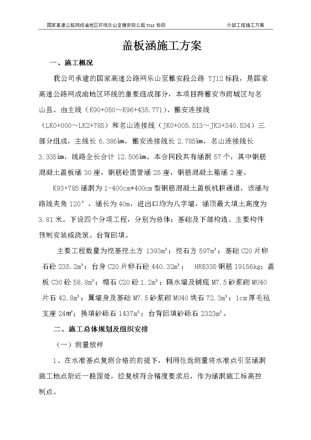 K93+785盖板涵施工方案 (2).doc