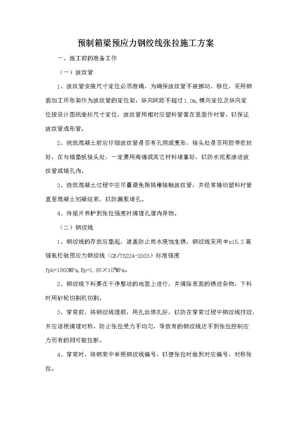 预制箱梁预应力张拉施工方案.docx